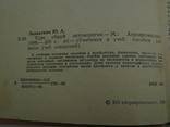 """Ю. А. Захваткин, """"Курс общей энтомологии"""", 1986 г., фото №6"""