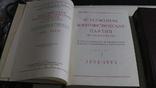 ВКП(б) в резолюциях съездов, конференций и пленумов ЦК., фото №4