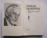 """Роман Іваничук """"Журавлиний крик"""" 1989 р., фото №4"""