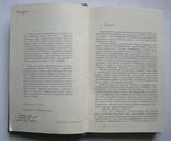 """Роман Іваничук """"Журавлиний крик"""" 1989 р., фото №5"""