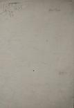 Одесса, НХ, В.Ленин, эскиз к картине, бумага,к.29*19см, фото №3