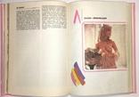 Сексология: Энциклопедический справочник по сексологии и смежн. обл. – Мн., 1993, фото №10