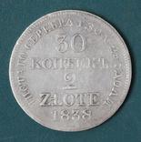 30 копеек-2 злотых 1838(MW), фото №2