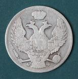 30 копеек-2 злотых 1838(MW), фото №3