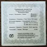 Казахстан 500 тенге 2014 «Космос - Буран» Серебро, тантал Proof, фото №4