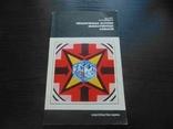 АН СССР. Неоконченная история искуственных алмазов. 1976, фото №2