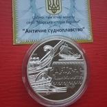 10 гривень Античне судноплавство 2012 р.