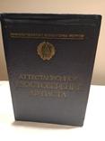 3 документа на Артиста Дудин В. И. СССР. Военный билет. Аттестат., фото №4