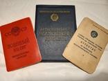 3 документа на Артиста Дудин В. И. СССР. Военный билет. Аттестат., фото №2