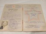 3 документа на Артиста Дудин В. И. СССР. Военный билет. Аттестат., фото №5