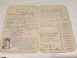 3 документа на Артиста Дудин В. И. СССР. Военный билет. Аттестат., фото №6