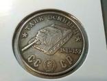 Танк Эсминец ISU-152 СССР монета-жетон 50 рублей 1945 года фантазийное изделие, фото №2