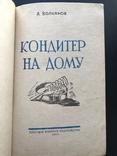 1961 Одесса. Кондитер на дому Рецепты Напитки, фото №4