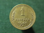 1 копейка 1941, фото №2