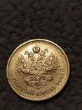 7 рублей 50 копеек 1897г.Широкий кант., фото №3