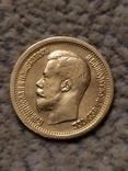 7 рублей 50 копеек 1897г.Широкий кант., фото №6