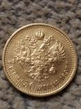 7 рублей 50 копеек 1897г.Широкий кант., фото №7