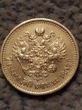 7 рублей 50 копеек 1897г.Широкий кант., фото №8