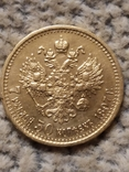 7 рублей 50 копеек 1897г.Широкий кант., фото №9