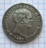 Рубль 1825 Константин Копия, фото №2