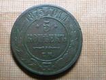 5 коп. 1873г., фото №2