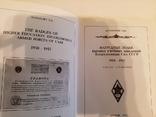 Нагрудные знаки высших учебных заведений вооруженных сил СССР, фото №4