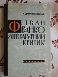 Іван Франко - літературний критик, І. І. Дорошенко, фото №2