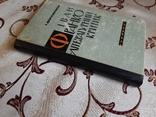 Іван Франко - літературний критик, І. І. Дорошенко, фото №11