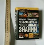 Книга, фото №2
