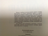Мацюк. Філіграні архівних документів України 18-20 ст., фото №5