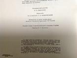 Мацюк. Філіграні архівних документів України 18-20 ст., фото №6