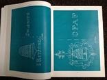 Мацюк. Філіграні архівних документів України 18-20 ст., фото №11