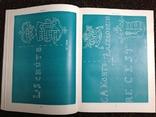 Мацюк. Філіграні архівних документів України 18-20 ст., фото №12