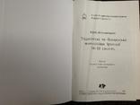 Українські та білоруські нотолінійні Ірмолої 16 - 18 століть, фото №4