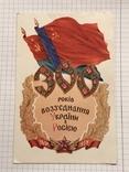 300 лет Воссоединения Украины с Россией 1954 №7, фото №2