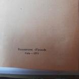 "Галушка ""Сад город пасіка"" 1973р., фото №4"