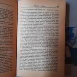 "Галушка ""Сад город пасіка"" 1973р., фото №5"
