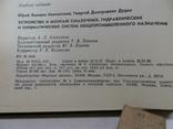 Устройство и монтаж смазочных, гидравлических и пневматических систем, фото №7