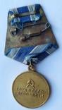 Медаль За восстановление предприятий чёрной металлургии юга., фото №8