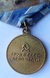 Медаль За восстановление предприятий чёрной металлургии юга., фото №9