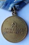 Медаль За восстановление предприятий чёрной металлургии юга., фото №10