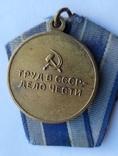 Медаль За восстановление предприятий чёрной металлургии юга., фото №11