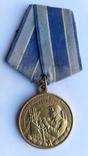 Медаль За восстановление предприятий чёрной металлургии юга., фото №12