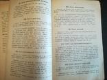 Подарок молодым хозяйкам Образцовая кухня 1913г. П. Ф. Симоненко, фото №10