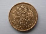 5 рублей 1898г.(АГ), фото №8