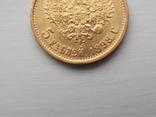 5 рублей 1898г.(АГ), фото №9