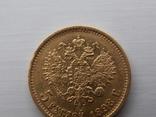 5 рублей 1898г.(АГ), фото №10