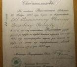 КОПИЯ медаль за труды по первой всеобщей переписи населения 1987 год, фото №4