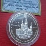 "10 гривен ""Елецкий Свято - Успенский монастырь"" 2012 рік. фото 1"