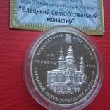 "10 гривен ""Елецкий Свято - Успенский монастырь"" 2012 рік. фото 2"